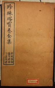 珍珠塔寶卷1